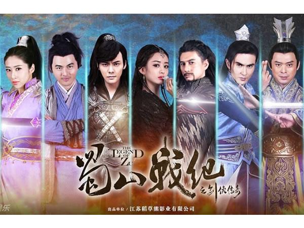 蜀山戰紀之劍俠傳奇 The Legend of Zu