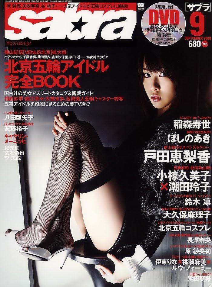 [Sabra Magazine] 2008 No.09 - idols