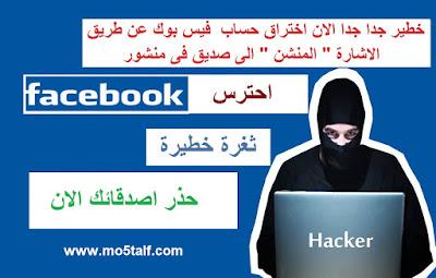 خطير جدا جدا الان اختراق حساب  فيس بوك . ولا حل لها الى الان