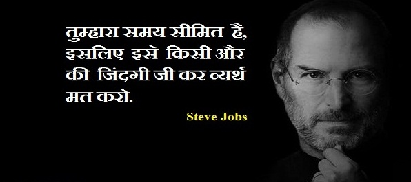 Steve Jobs's Motivational Quotes | Apple Founder Steve Jobs Quotes