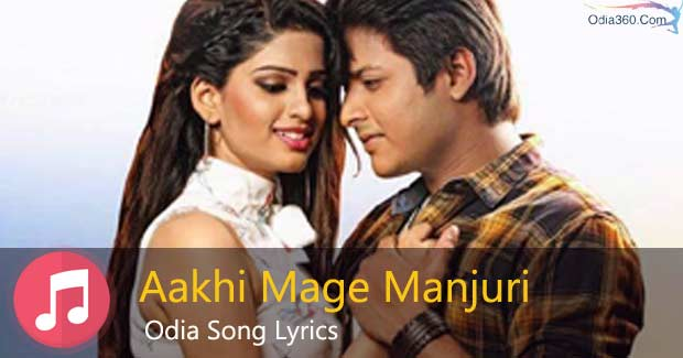 Aakhi Mage Manjuri Songs Lyrics – Local Toka Love Chokha