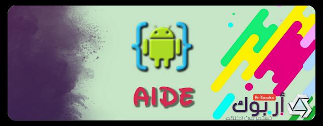 أفضل تطبيق البرمجة و تحرير أكواد بإستخدام هاتف أندرويد وتصميم المواقع و برمجة تطبيقات أندرويد و حصول على اكواد سورس لتطبيقاتك aide و sketchware و aide web