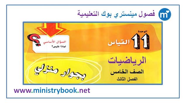 كتاب الرياضيات للصف الخامس 2019-2020-2021-2022-2023-2024-2025