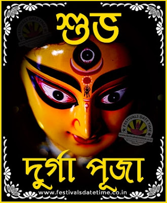 Durga Puja Whatsapp Status Free in Bengali, Durga Puja Whatsapp Free Wallpaper