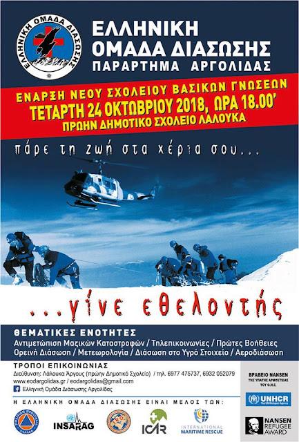 Νέο Σχολείο Βασικών Γνώσεων από την Ελληνική Ομάδα Διάσωση Αργολίδας