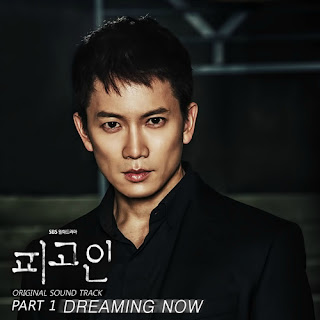 Download MP3 [Single] Dong Woon (BEAST) - Dreaming now [Defendant OST Part.1]