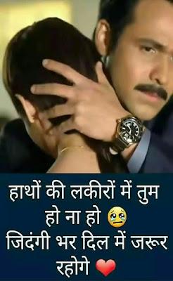 Haantho Ki Lakir Me Tum Ho Na Ho Hindi Dard Shayari