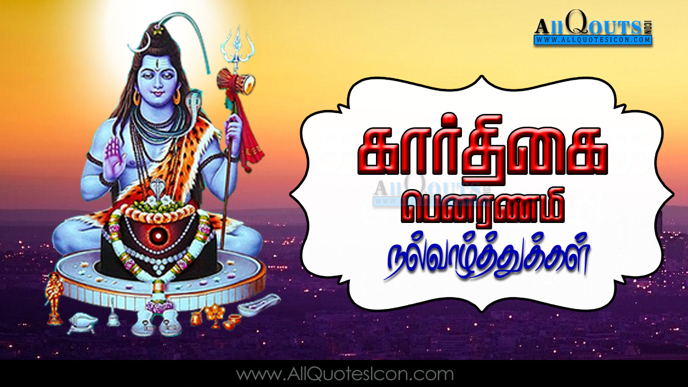 Best Karthigai Pournami Tamil Quotes Wishes Pictures Famous Karthigai Purnami Greetings Tamil Kavithaigal Messages Online Images Www Allquotesicon Com Telugu Quotes Tamil Quotes Hindi Quotes English Quotes
