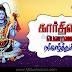 Best Karthigai Pournami Tamil Quotes Wishes Pictures Famous Karthigai Purnami Greetings Tamil Kavithaigal Messages Online Images