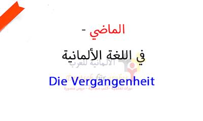 درس مفصل عن الماضي في اللغة الالمانية Die Vergangenheit