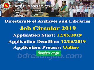 Directorate of Archives and Libraries Job Circular 2019