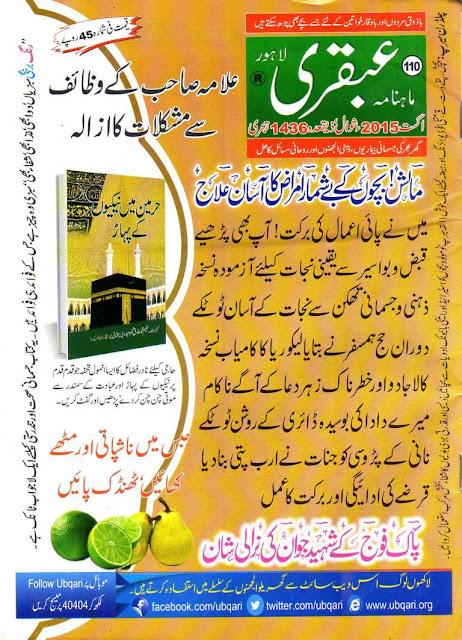 ubqari magazine august 2015
