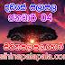 Lagna Palapala Ada Dawase  | ලග්න පලාපල | Sathiye Lagna Palapala 2020 | 2020-01-04