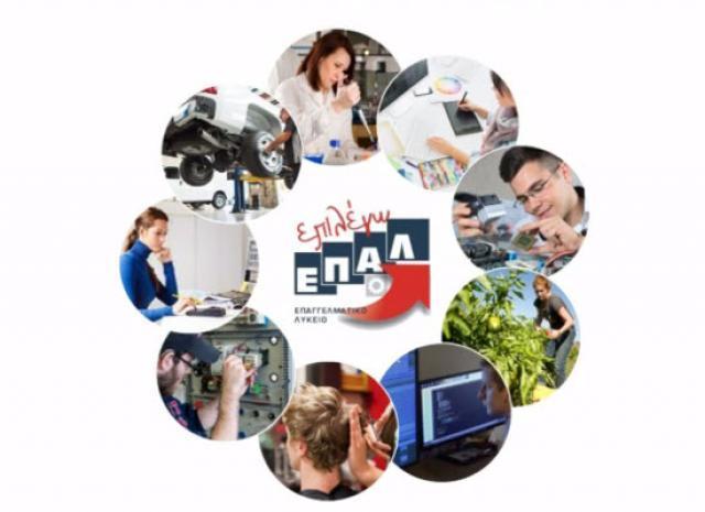 Νέες ειδικότητες  μαθητευόμενων  Επαγγελματικής Εκπαίδευσης και Κατάρτισης για απασχόληση στο Δήμο Ναυπλιέων