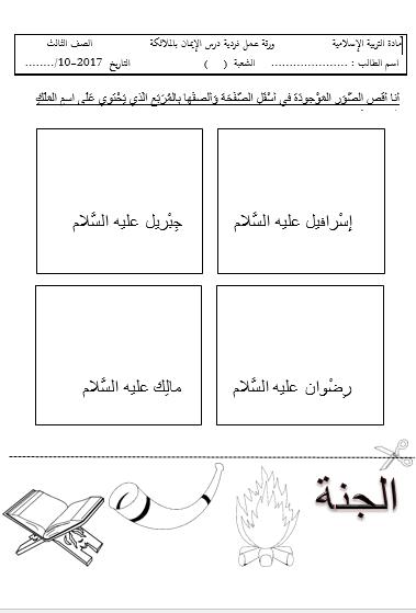 ورقة عمل الايمان بالملائكة في التربية الاسلامية للصف الثالث