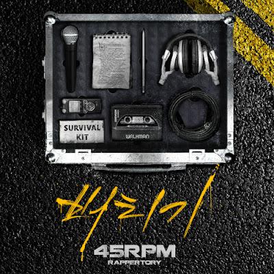 [Single] 45RPM – 버티기