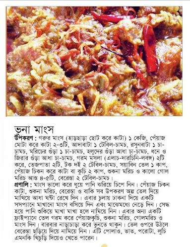 Bangladeshi Food Recipes Pdf