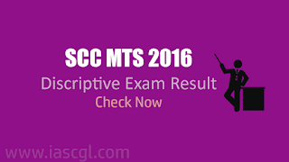 SSC MTS 2016 | Result of Descriptive Exam Declared- List of Qualified Candidates