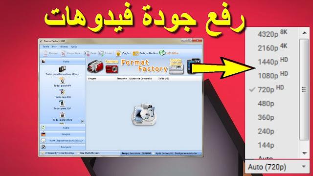 طريقة رفع جودة الفيديوهات الخاص بك بجودة عالية جدا باستخدام برنامج format factory