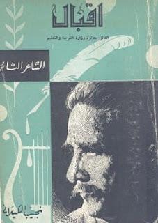 تحميل كتاب إقبال الشاعر الثائر pdf - نجيب الكيلاني