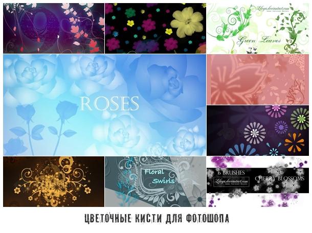 Цветочные кисти для Фотошопа