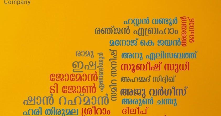 thattathin marayathu full movie download 720p