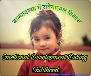 संवेग क्या है, बाल्यावस्था में संवेगात्मक विकास