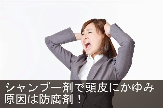 シャンプー剤で頭皮にかゆみ、敏感肌なら防腐剤フェノキシエタノールは避けよう!