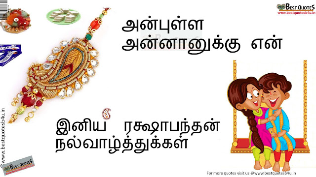 Best Rakshabandha Wishes Quotes sms in Tamil