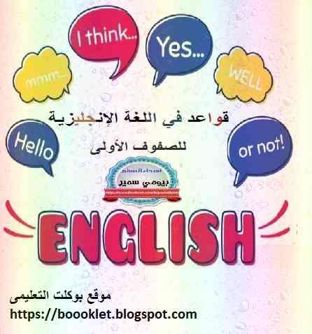 مذكرة شرح قواعد اللغة الانجليزية للصفوف الأولى