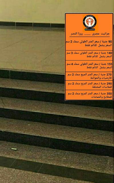 جرانيت مصرى درج سلم