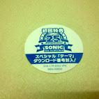 Wrap sticker