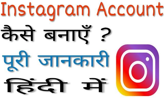 Instagram Account कैसे बनाये हिंदी में