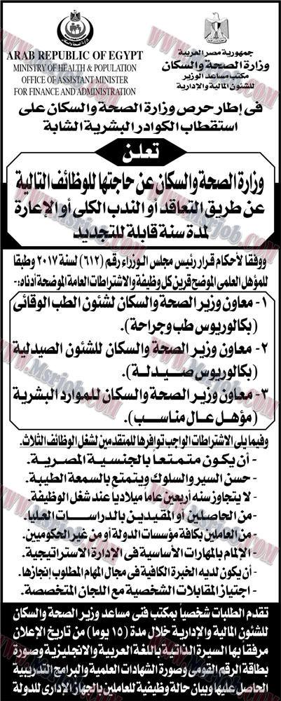 اعلان وظائف وزارة الصحة والسكان منشور بالاهرام 11 / 8 / 2018 الشروط والتفاصيل