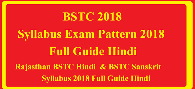 Official BSTC Syllabus-Exam Pattern 2018  Full Guide Hindi