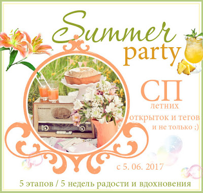 СП Summer Party