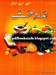 hamdard-sehat-magazine-january-2015
