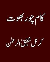 Kaam Chor Bhoot by Col Shafiq Ur Rehman