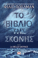http://www.culture21century.gr/2017/11/la-belle-sauvage-to-vilvio-ths-skonhs-vivlio-i-toy-philip-pullman-book-review.html
