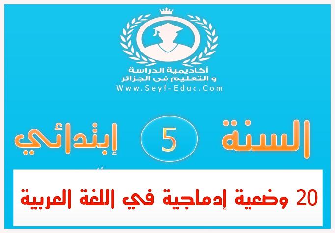 20 وضعية إدماجية في اللغة العربية للسنة خامسة 5 إبتدائي