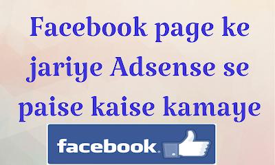 Facebook se paise kamaye