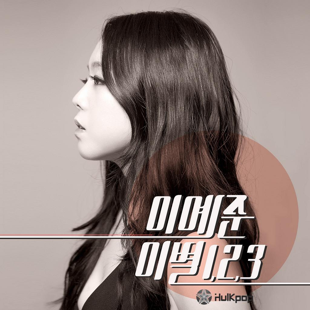 [Single] Lee Ye Joon – Farewell 1,2,3
