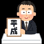 元号を発表する人のイラスト(平成)