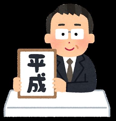 gengou_happyou_heisei.png