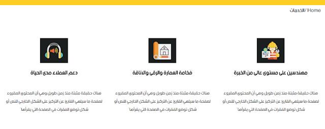 افضل قالب وردبريس عربي لشركات المقاولات والانشاءات جميل وانيق يدعم كامل اللغات وداعم للسيو ايضا سعر قليل