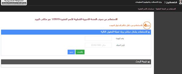 موقع فحص المنحه الأسماء القديمه القطريه