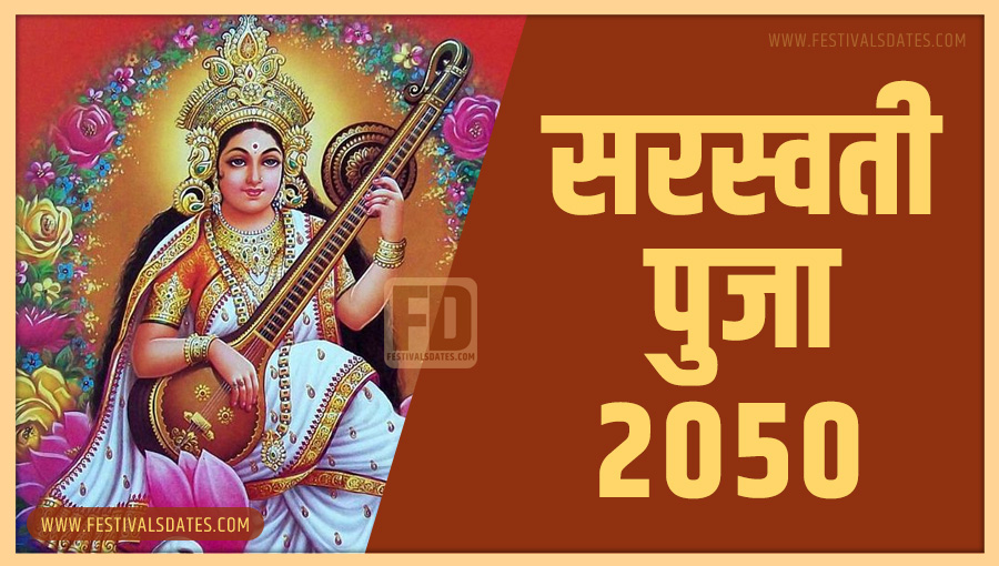 2050 सरस्वती पूजा तारीख व समय भारतीय समय अनुसार