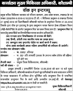 UP Ayushman Mitra Recruitment 2018 Parivar Kalyan Vibhag