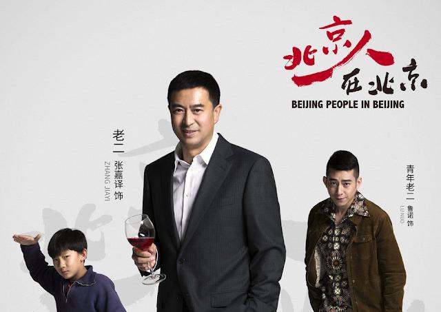 Beijing People in Beijing Zhang Jia Yi