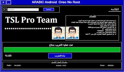 افضل أداة TSL PRO ARABIC OREO TOOL  لتعريب أجهزة اندرويد اوريو بدون روت